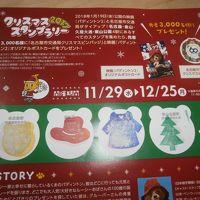 クリスマススタンプラリー(名古屋市交通局)
