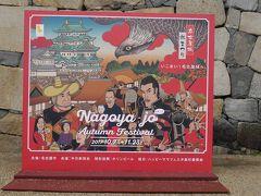 THE★名古屋~定番コースの1泊2日…のはず!~