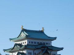 2017年旅納めは名古屋で街歩き