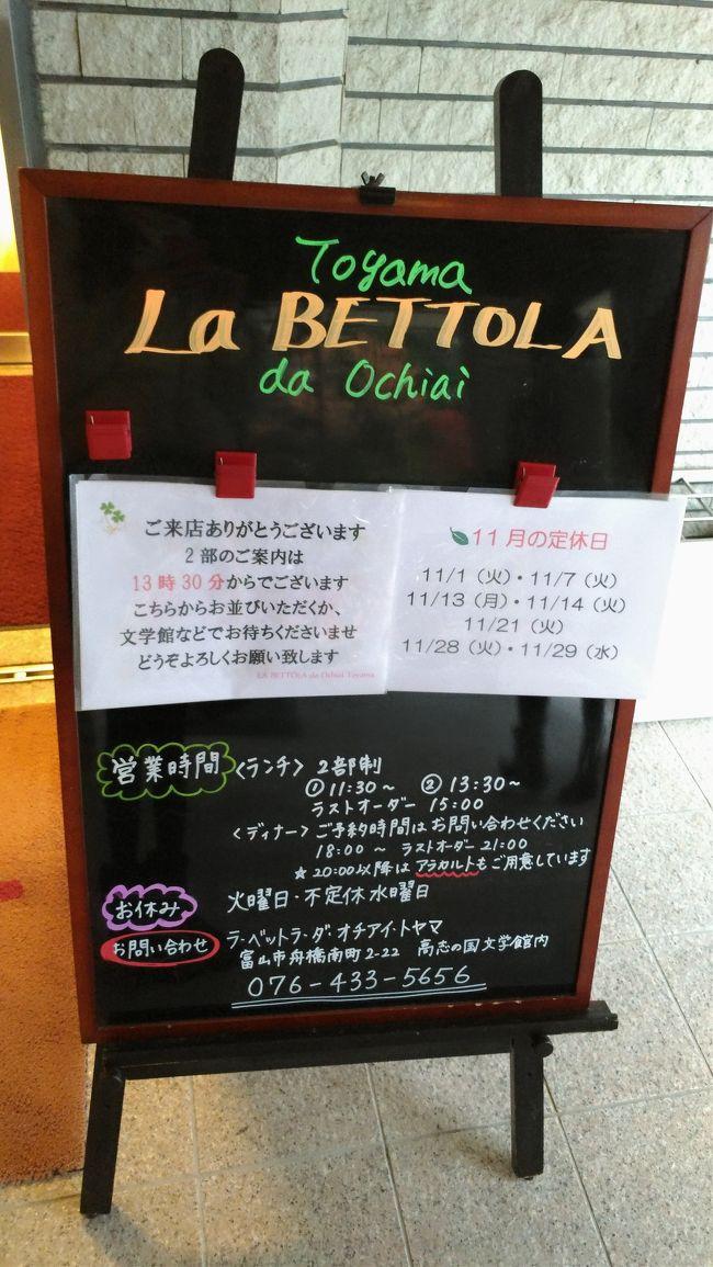 子供のための教育イベントに参加するため富山に。<br />ついでだからと、行ってみたかったラベットラダオチアイでランチもしてきました♪<br />翌日何気なくお店をネット検索したら、来年春で閉店するとの記事が。<br /><br />最後に行けて良かったかも。