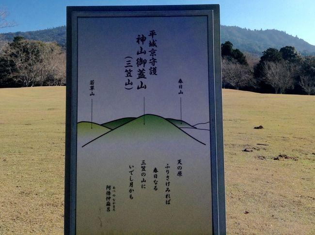 朝10時から恒例の鹿寄せを!<br />その前に、春日神社への散策!<br />ホルンの音色に、集まってくる鹿たち!<br />京都南部山城地区にあるゴルフ、水泳、テニス、ボーリング、温泉などのスポーツ施設!<br />山間地の高齢化村落を見ながら、余生をどうしようか?<br />やはり、健康寿命を堅持することこそしやわせと!!