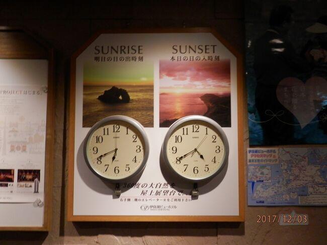 豊橋へ03-4伊良湖ビューホテルは日没も日の出も売り