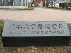 学食訪問ー48 日本大学芸術学部