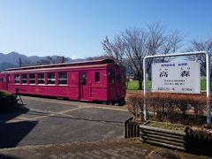 列車と路線バスで巡る2017年冬の南阿蘇 【阿蘇・大分・下関の旅その1】