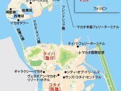 ■海外ぷち逃亡4■→マカオ