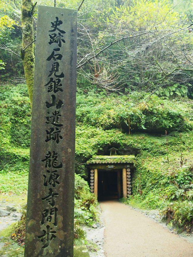 GO WEST!!!<2017> 香川・愛媛・山口・島根・鳥取・京都の旅⑥ ~石見銀山編