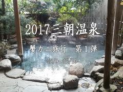 2017 三朝温泉カニ蟹旅行 第一弾