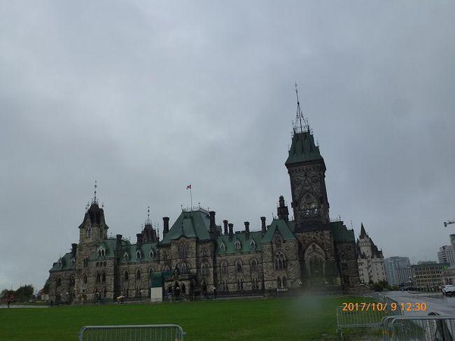 カナダの首都は「オタワ」<br />首都をモントリオールにするか!トロントにするか!のせめぎ合いの末・・中間のオタワに首都を置くことになったそうです。<br /><br />この日はあいにくの雨。<br />世界遺産の運河や国会議事堂、フィッシュマーケット辺りを散策し<br />ビジネスクラスの列車でナイアガラへ向かいます。<br /><br /><br />