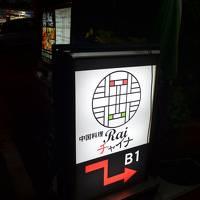 麹町の中華料理、日本橋のスペインバル