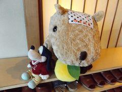 グーちゃん、忘年合宿で伊東温泉へ行く!(また来ちゃった・・・。笑笑さん!編)