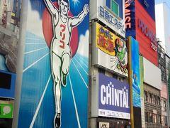 美味しい街でベタコテ観光大阪&USJ2017その1