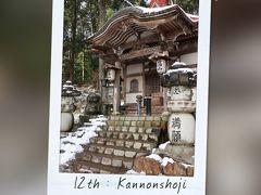 西国三十三観音巡り 第十二回・観音正寺・華厳寺 2017年 12月
