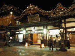 2泊3日!広島経由、道後温泉への旅