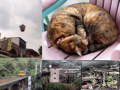 初めての台湾旅No.7<平渓線 猴トン&十份>「猴トン」炭鉱跡に感動しカワイイ猫ちゃんに癒される 「十份」私の願い大空に飛んで行け!ランタンあげと十份瀑布