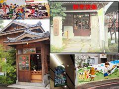 初めての台湾旅No.10<台中1>高鉄乗って台中へ イベントで大盛り上がりの「道禾六芸文化館」日本のアニメが溢れる「動漫彩繪巷」大きな木が印象的な「台中文学館」台中で飛び込んだ宿は東南アジア人の定宿だった