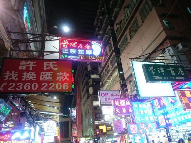 中国特別行政区の香港 2泊3日<br /><br />有給1日取れば行けるお気に入りの街を見つけたくてアジアで気になる街を探した<br /><br />第三弾は香港<br /><br />2017年の締めはやはりひとり旅をと香港へ<br />目的はビクトリアピークからの夜景と街歩きと深夜の空港<br /><br />成田空港から香港空港深夜到着<br />1日目の街歩き<br />尖沙咀、油麻地、旺角、ネイザンロード<br />ビクトリアピーク
