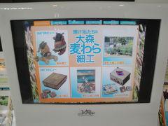 大田区 郷土博物館訪問