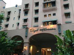 2017わくわくハワイIII 4泊6日⑤3日目 ロイヤルハワイアンホテル サーフラナイでご褒美モーニング