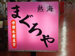 熱海 市街 まぐろやさん 家康の湯で足湯 商店街でのお土産探し 楽し!