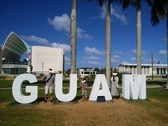 特典航空券で家族旅行inグアム