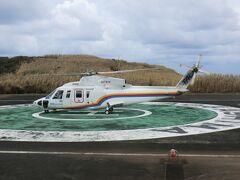 ザ.秘島!青ヶ島・その6 青ヶ島さらばじゃ.ヘリコプターで八丈島へ。