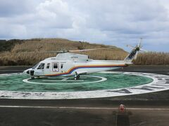 ザ.秘島!青ヶ島・その6.青ヶ島さらばじゃ.ヘリコプターで八丈島へ。