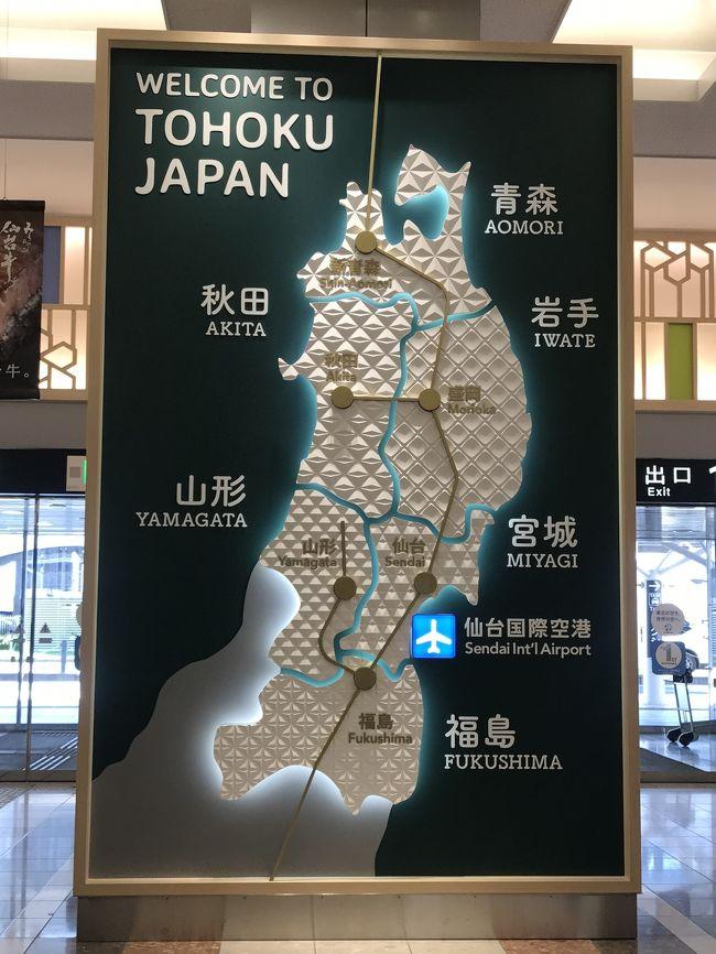 <br />友人が仙台へコンサートを見に行くと言うことで、<br />仙台へ行ったことがなく、興味があったので<br />弾丸日帰りで仙台に行ってきました。