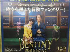 江ノ電 「DESTINY鎌倉ものがたり」スタンプラリーをやってみた!