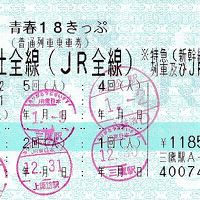 こんな歳でも青春ー青春18きっぷで富士山を巡る旅ー山梨・長野・愛知・静岡
