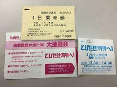 2017年 福岡空港・飛び出せ海外へ!