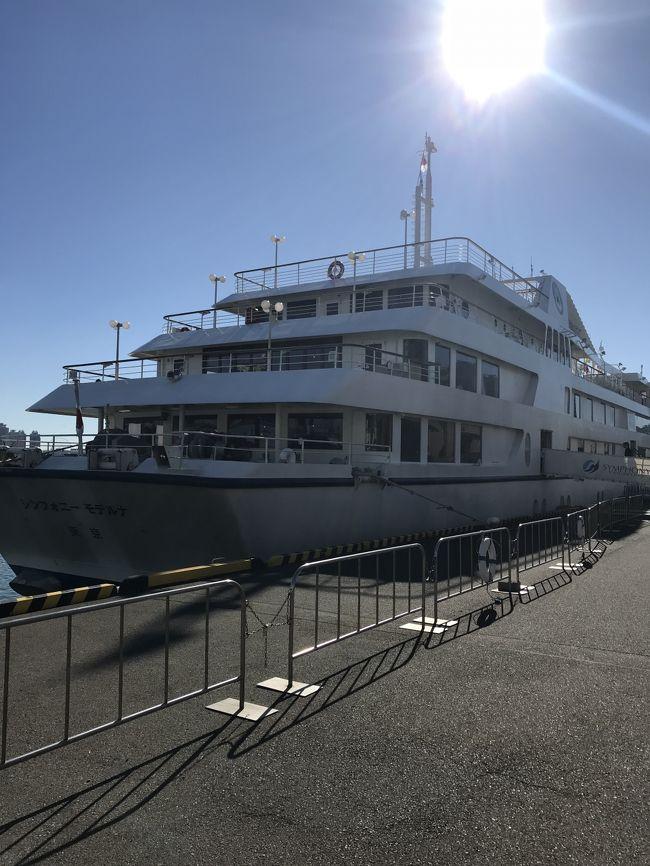 1月2日、東京湾シンフォニークルーズに乗船しました。<br />11:50出航のランチクルーズです。<br />料理は、新春特別メニューでした。