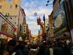 毎年楽しみにしている忘年会 中華街を通ってカラオケへ