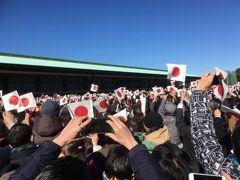 【東京・皇居】2018一般参賀 ~2018年ももう終わりなので慌ててUP~