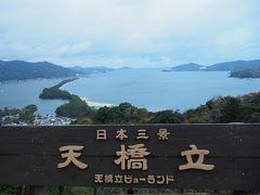 GO WEST!!!<2017> 香川・愛媛・山口・島根・鳥取・京都の旅⑩ ~天橋立編