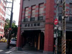 2017年12月、5回目の台湾旅行③
