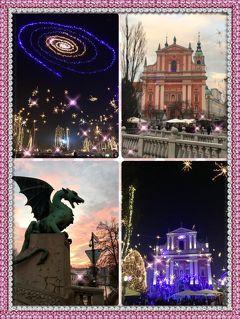 ☆・:*+2017クリスマス(4)+*:・☆inリュブリャナ~fantastic★Xmas ~