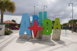 もはやヤケッパチで訪れたアルバ島!