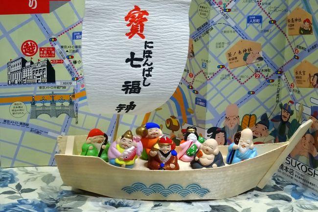 お正月恒例となった七福神めぐり。<br /><br />今年は日本橋の七福神を巡った。<br />日本橋七福神めぐりのコースは、4km弱で空いていれば短時間で回れる。<br />ただし、1月4日は三越が七福神めぐりの後援をしており、回ってきた人には記念品がもらえる。<br />それで、1月1~4日は神社の参拝が大混雑に成る。 <br /><br />日本橋七福神めぐりはすべて神社からなり、色紙にスタンプを貰う、御朱印をもらう、ご神体をもらうなどがある。<br />今回は昨年に続いて、宝船に七福神のご神体を貰いながら神社を周った。<br /><br />ご神体は、写真の様にカラフルな可愛いフィギアだった。<br />コースは、混雑を避けて三越提供案内図の逆回りを選んだ。<br /><br />(1)恵比須神 <宝田恵比寿神社><br />(2)恵比須神 <椙森神社><br />(3)寿老神 <笠間稲荷神社><br />(4)毘沙門天 <末廣神社><br />(5)大黒天 <松島神社><br />(6)弁財天 <水天宮><br />(7)布袋尊 <茶の木神社><br />(8)福禄寿 <小網神社><br /><br />過去の七福神めぐりはこちらです。<br /><br />「日本橋七福神めぐり」 2018年<br />http://4travel.jp/travelogue/11317500<br />「深川七福神めぐり」 2017年<br />http://4travel.jp/travelogue/11203330<br />「横浜七福神めぐり」 2016年<br />http://4travel.jp/travelogue/11090687<br />「横浜 鶴見七福神めぐり」 2015年<br />http://4travel.jp/travelogue/10969048<br />「川越の七福神めぐり」 2007年<br />http://4travel.jp/travelogue/10308829