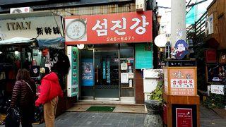 1月3日韓国旅行(後編)