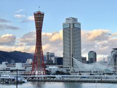 年末年始 のんびり神戸・京都滞在記 -1 神戸で年越し