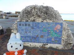 グーちゃん、宮古島へ行く!(伊良部島大橋の徒歩横断はなるか!?編)