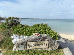 グーちゃん、宮古島へ行く!(佐田の浜、待ち人、来ず・・・。編)