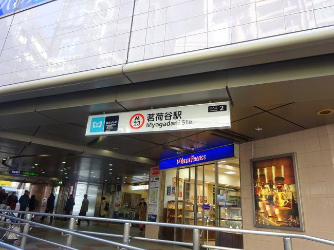 羽田七福いなりめぐりが思いのほか楽しかったので、1月第一週の間に小石川七福神にも出かけることにしました。<br />スタートは丸ノ内線の「茗荷谷駅」、ここから東京ドームまで七福神をめぐります。<br />