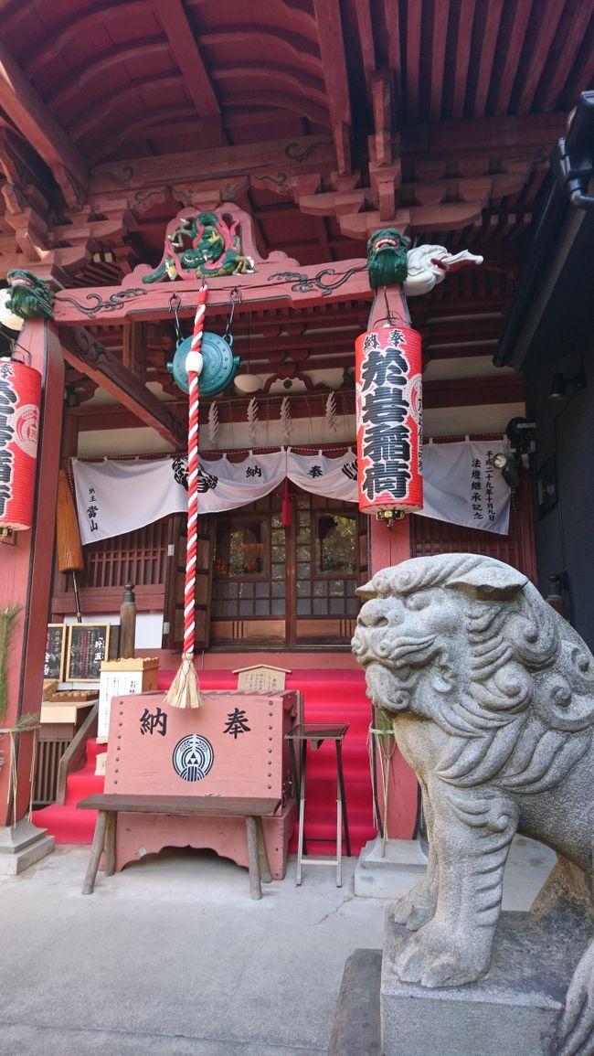2018年の初詣に行って来ました。陽運寺は東海道四谷怪談で有名なお岩様をお祀りしていて、悪縁をのぞき良縁を結ぶ御利益のあるお寺です。怪談とは違い、本当のお岩様は良妻賢母で嫁いだ家を守り立てた方だそうです。<br />縁切り寺、というとなんだか怖そうですが、行ってみると住宅街の中にある、小さなかわいい、むしろおしゃれカフェのような雰囲気のお寺でした。すぐそばにある四谷於岩稲荷田宮神社もとてもよい雰囲気でした。