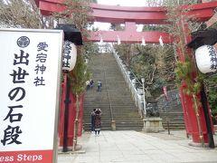愛宕神社~出世の石段登りお参りしてきました