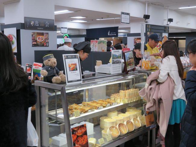 1月8日、午後3時10分頃に池袋での買い物の序に西武百貨店の7階催場で行われていた「新春味の逸品会」を見て歩きました。<br />逸品としては鮨〔築地寿司清、銀座久兵衛、京鯖寿し、金沢まいもん寿司、すし萬〕、スイーツ、コーヒー、ケーキ、加工食品〔チーズ、佃煮等〕、さぬきうどん、鰻重、ステーキ、豚丼、黒毛和牛のハンバーグ、ラーメン、せんべい、お茶、角煮饅頭、お菓子類等であった。 「今いちばん旨い、日本に出会う」というキャッチフレーズのように成人の日と相まってかなり賑わっていました。<br /><br />○逸品会<br />1月6日~1月12日迄 7階南催事場<br /><br />*写真は逸品会の様子・・富士屋ホテル・・アップルパイ売り場