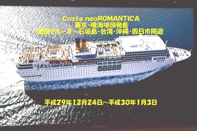 平成29年12月24日~平成30年1月3日の日程で「コスタネオロマンチカ」に乗船し東京・晴海埠頭から出航して神戸・奄美大島・石垣島・台湾(基隆)・沖縄(那覇)・四日市に寄港周遊するクルーズ旅行に参加してみました。24日の昼に晴海埠頭へ集合し出国手続きを経て順次乗船し夕方出航のはずでしたが、乗船してから翌日以降の天候悪化を理由にして25日も晴海埠頭に停泊し、神戸と奄美大島の寄港がキャンセルされました。神戸から乗船するはずの予約客は急遽新幹線で上京するかキャンセルするかの選択について緊急連絡があったそうです。もちろん新幹線料金はコスタ持ち、キャンセルは全額返金のようでした。したかって出航は25日の夕方で26日・27日は終日航海となり28日の午前中に石垣島に到着し島内観光、29日朝に台湾(基隆)に到着し台北を観光、30日昼に沖縄(那覇)に到着し近隣を観光の後、31日未明に出航して31日と1月1日は終日航海し、2日朝に四日市港に入港し夕方出航してから3日朝に東京・晴海埠頭へ戻り入国審査を経て午前中にクルーズ旅行が終了しました。乗船して2~3日は軽く船酔い症状を自覚しましたが、毎日発行される船内新聞でエクササイズやクイズ、ダンスなどの行事日程を把握して船内のイベントが楽しめました。