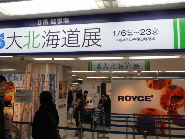 1月8日、池袋での買い物の序に東武百貨店に立ち寄り8階催事場で開催されている「大北海道展」を見ました。<br />毎年開催されていますがかなり定着してきたのか、かなりの客が詰めかけていて盛況でした。<br /><br /><br /><br />*写真は大北海道展の風景