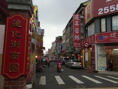 5回目の台湾 タイガーエアで歴史の町台南へ! その1 〜 初めての福岡空港から台湾。まずは台北入りして迪化街でカラスミ! 〜