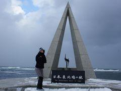 北海道最北端を目指せ!